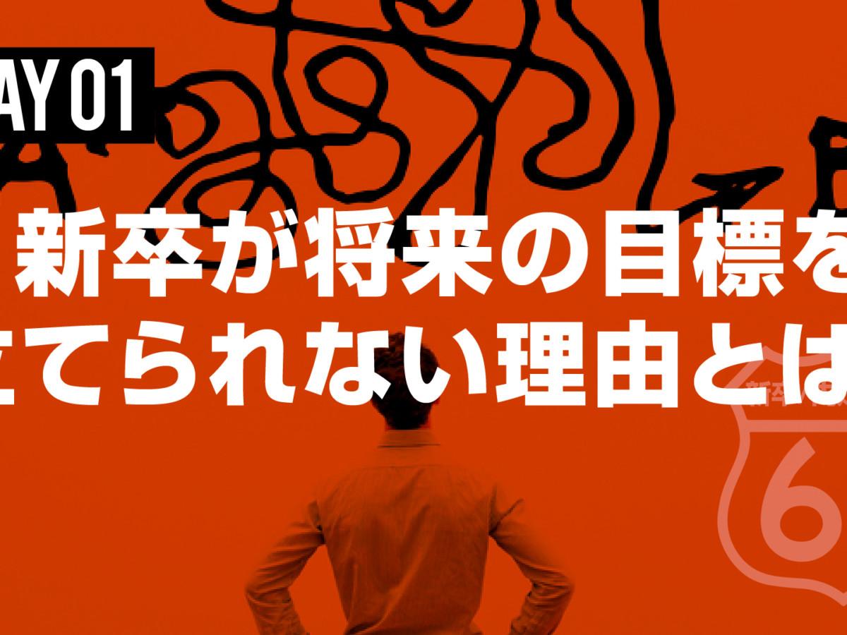 【経営戦略編】内定者研修/新人研修